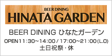 BEER DINING ひなたガーデン OPEN 11:30~14:00/17:00~21:00(L.O) 土日祝祭・休