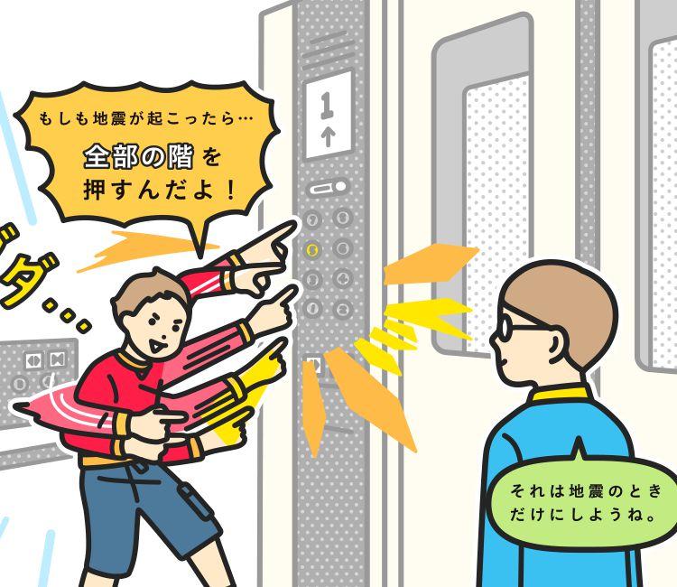 地震 の 備え 地震・津波災害に備える